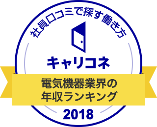 電気機器業界の年収ランキング2018
