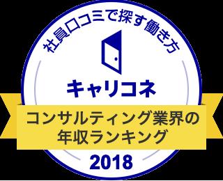 コンサルティング業界の年収ランキング2018
